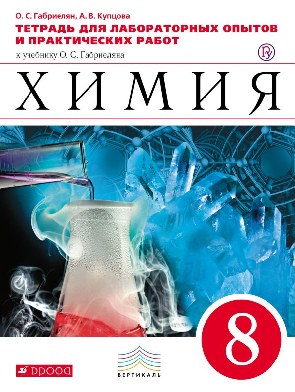 Химия габриелян 8 класс скачать pdf