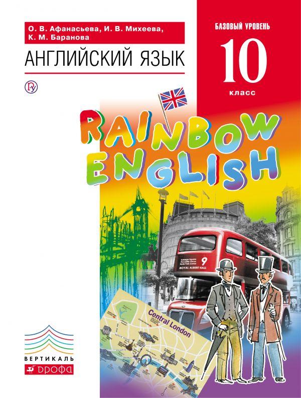 Книга для учителя по английскому 10 класс афанасьева
