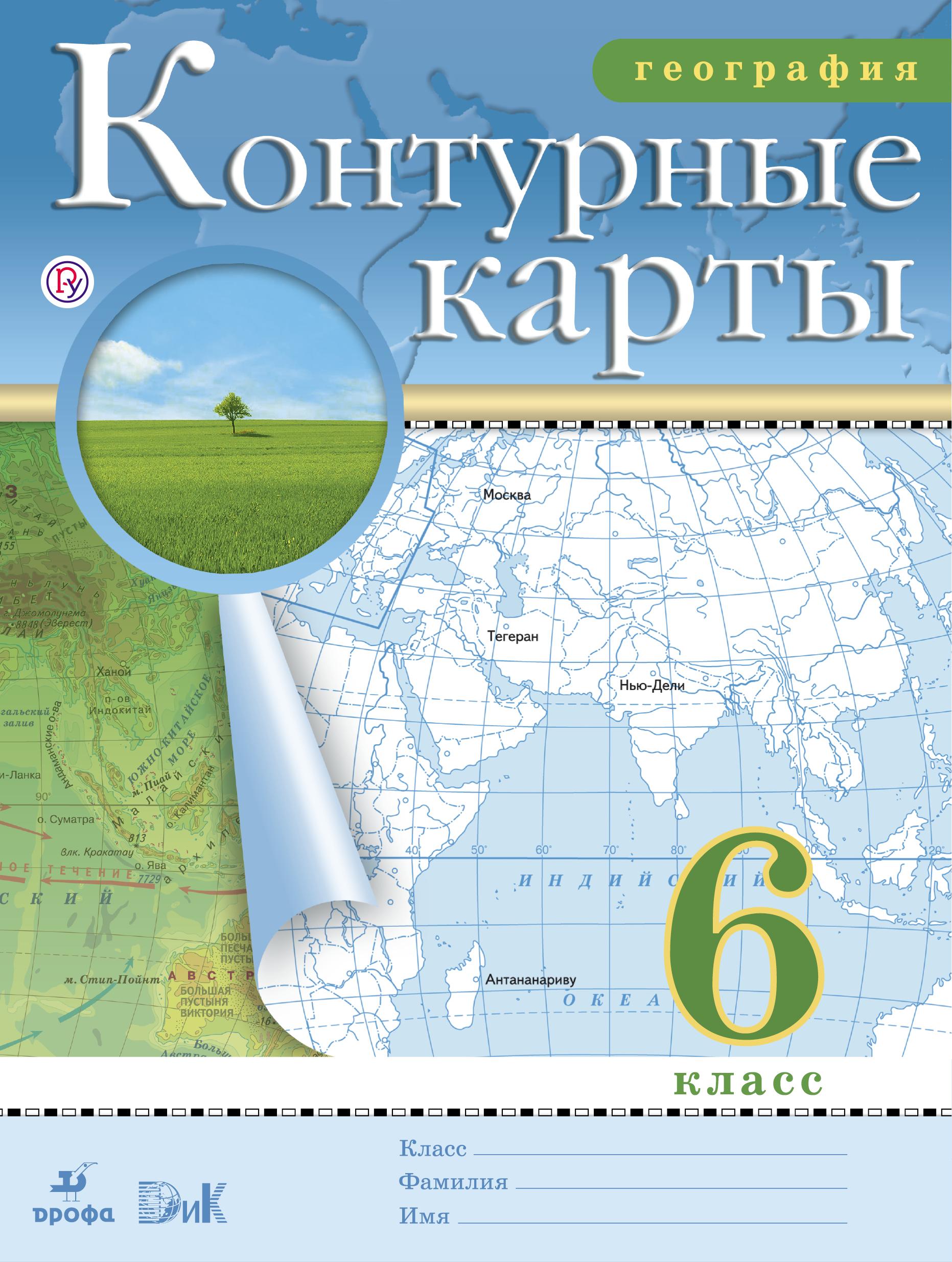 Сайт спиши ру по географии для 6 класса