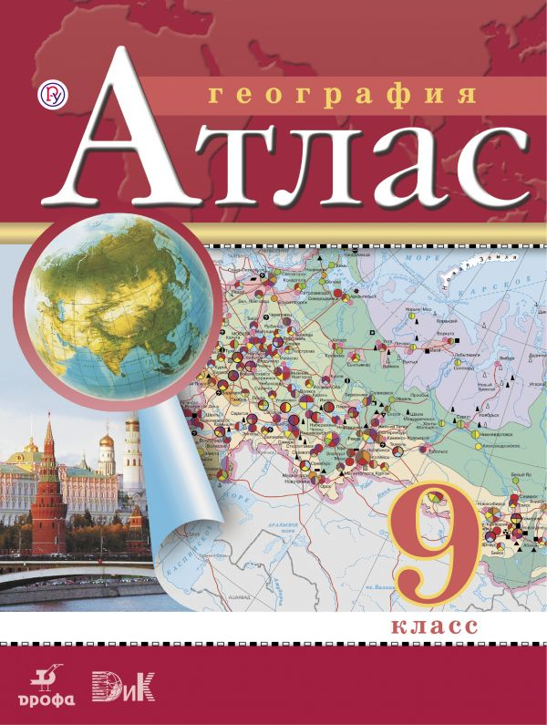 Гдз по русскому языку класс дрофа 11-изд, 2017 год