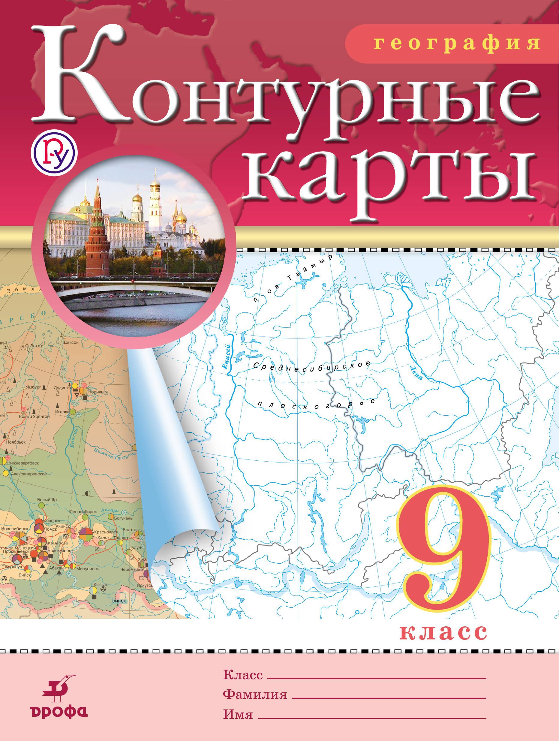 Контурные карты 9 класс издательство дик и дрофа d ktrnhjyyjv dfhbfynt