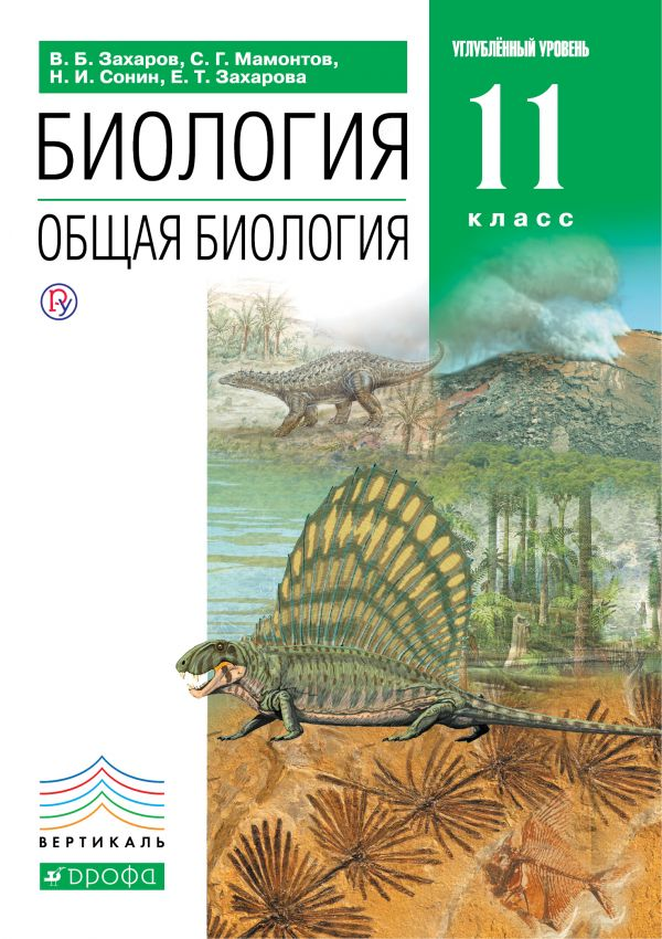 Учебник биологии 11 класс 2008