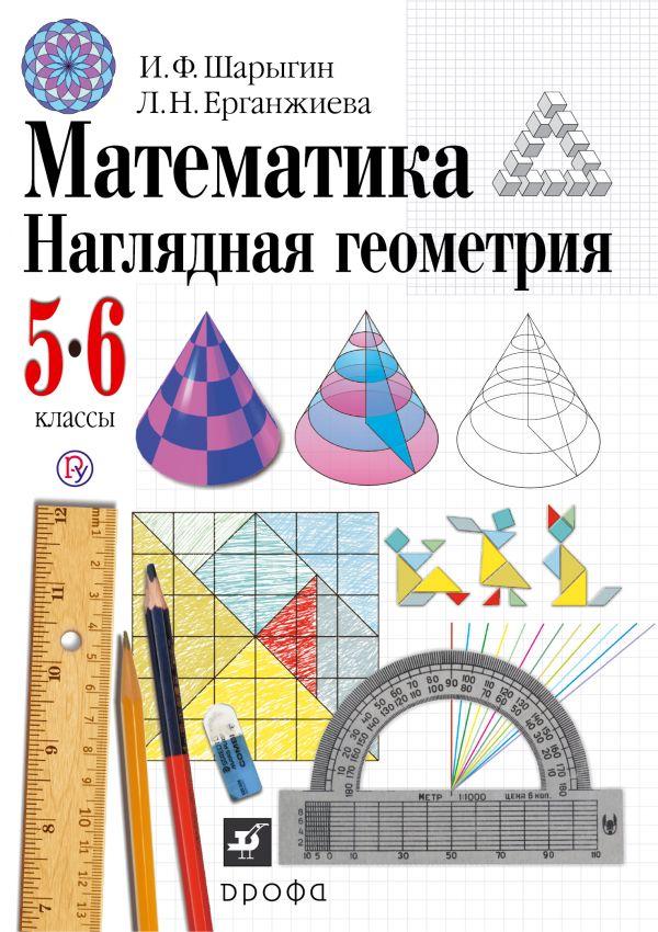 Программа приятная геометрия 5 класс шарыгин
