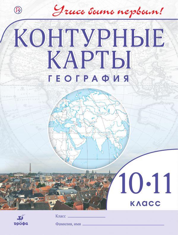 атлас география 10 класс серия: учись быть первым издатель: дрофа дик год: 2017 страниц