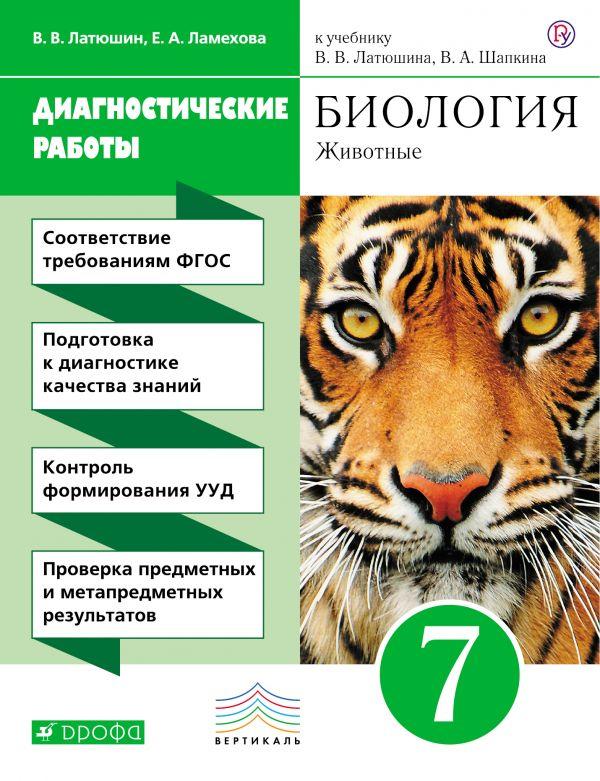Биология 7 класс учебник читать онлайн бесплатно латюшин