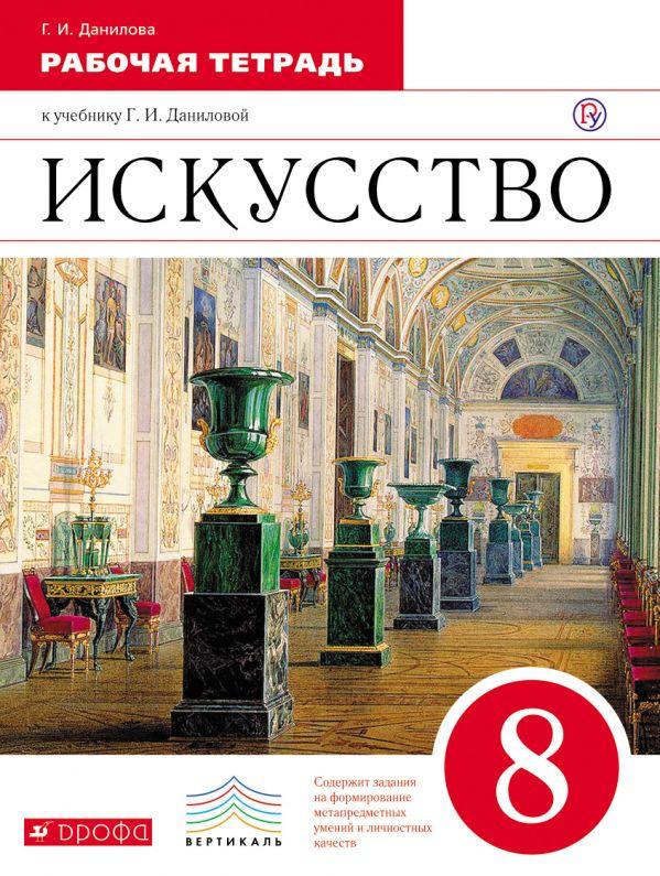 Учебник искусство 9 класс данилова читать онлайн.