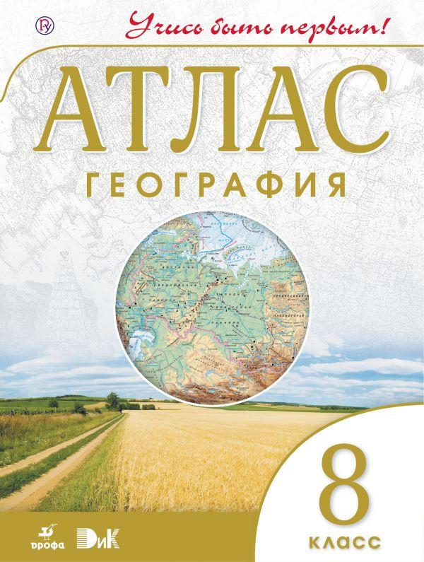 Учебник географии 8 класс баринова онлайн 1998 года выпуска