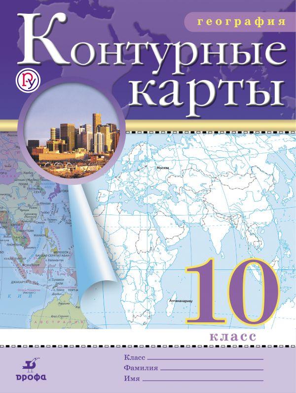 Скачать атлас по географии 10-11 класс