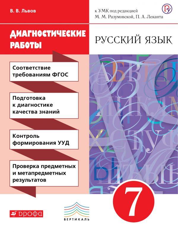 Учебник русского языка 5 класс львова львов скачать