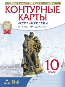 История россии и мира 10 класс волобуев