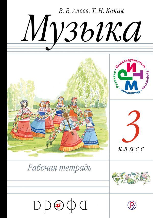 Рабочая программа по музыке 3 класс бакланова