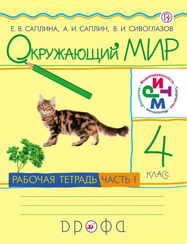 Title: природоведение 5 класс рабочая тетрадь ответы т с котик