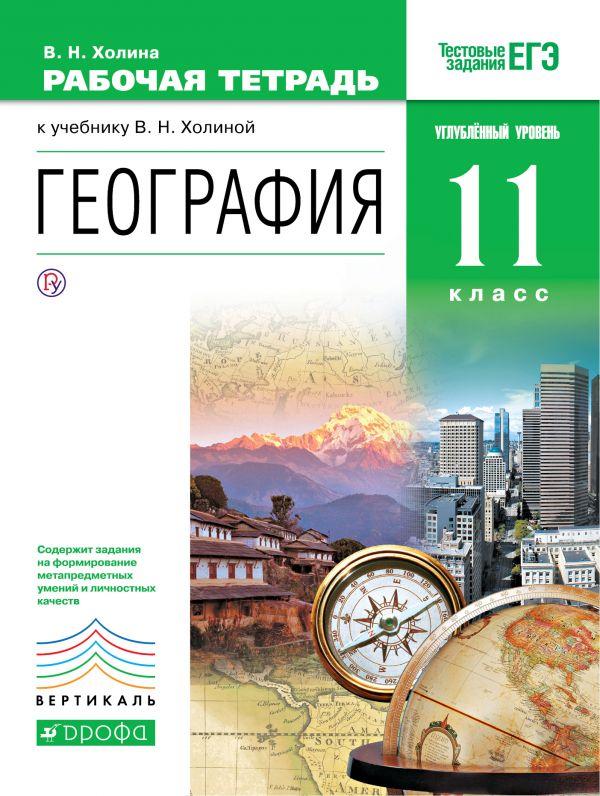 Решение интерактив по книги холиной география 10-11 класс