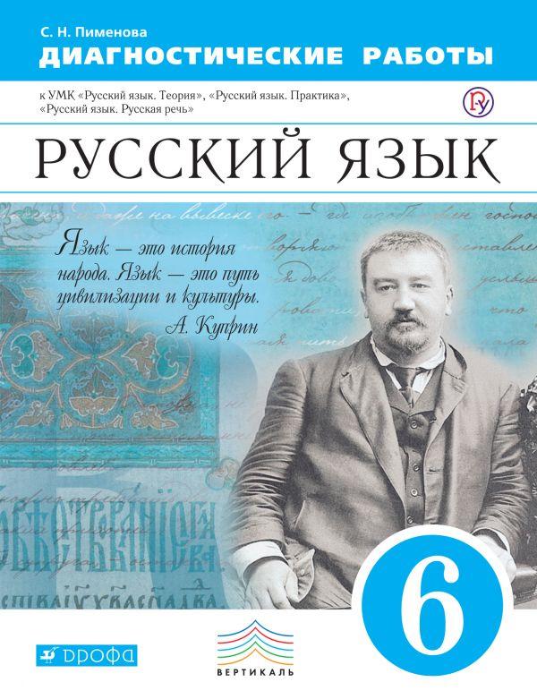 Гдз по русскому языку 6 класс бабайцева чеснокова практика | peatix.