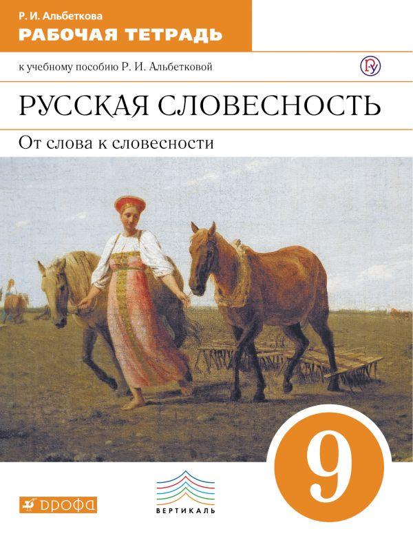 Гдз по словесности р.и. альбетковойучебник