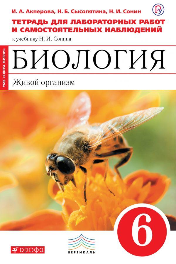 Краткий курс биологии 6 класс читать онлайн