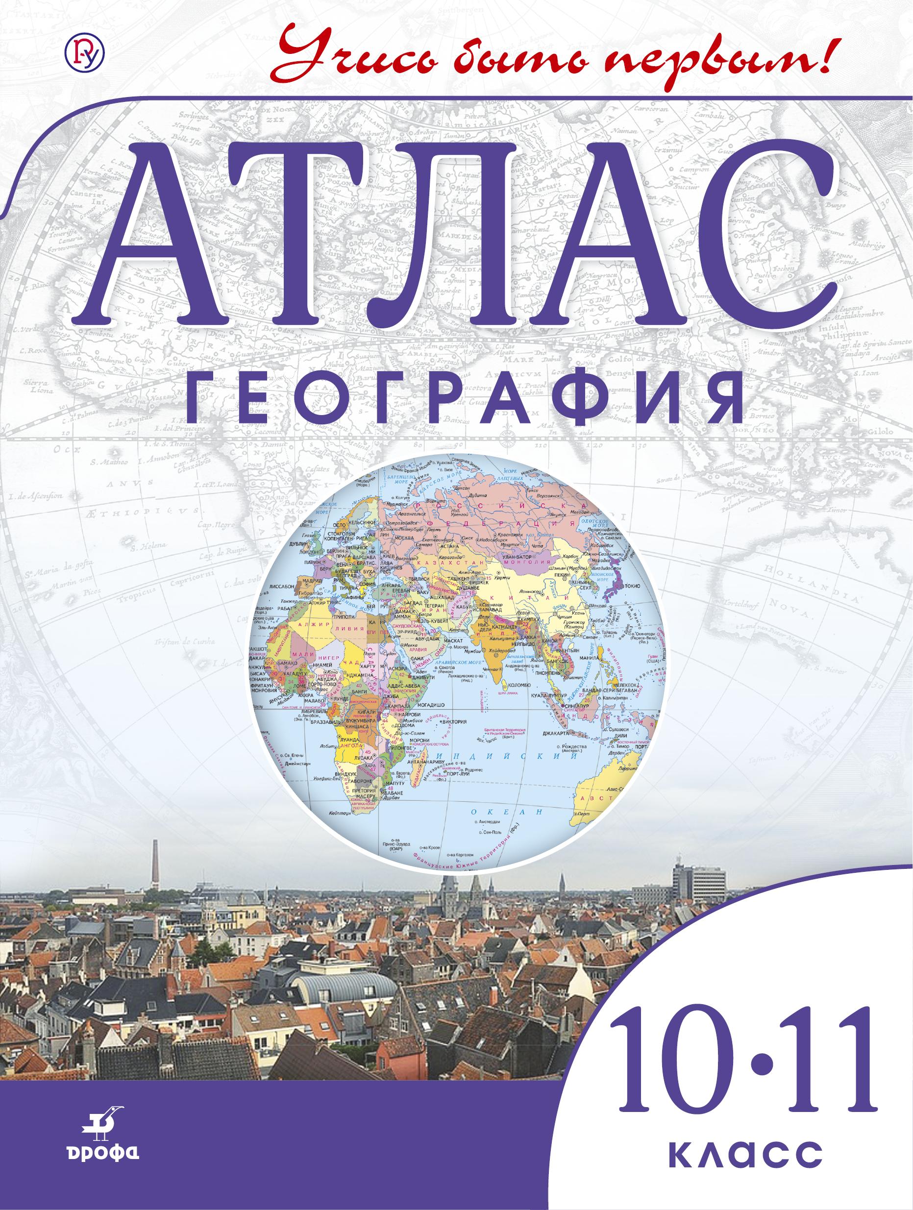 Атлас по географии 10 класс дрофа дик электронная версия