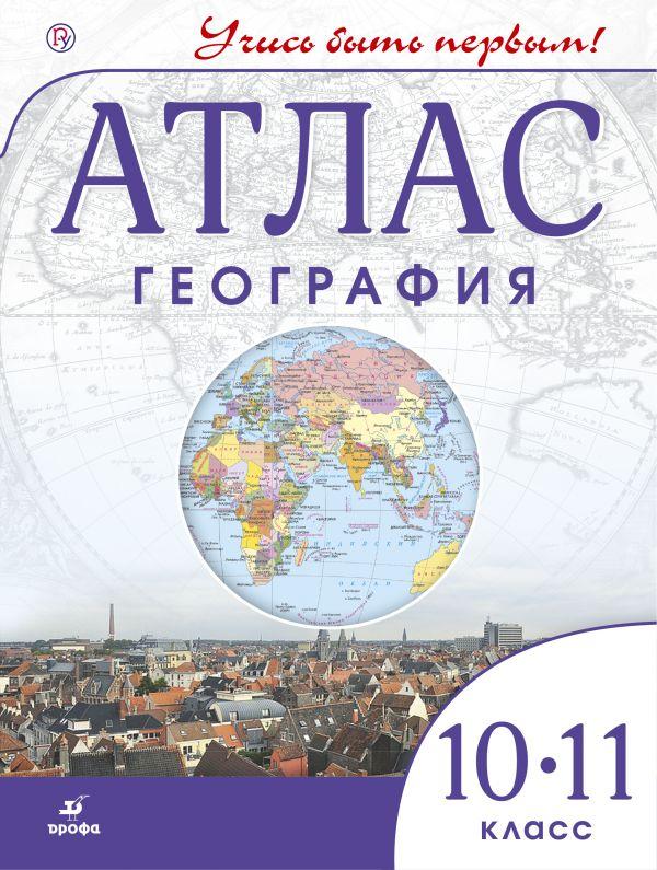 Атлас издательство дрофа 10 класс