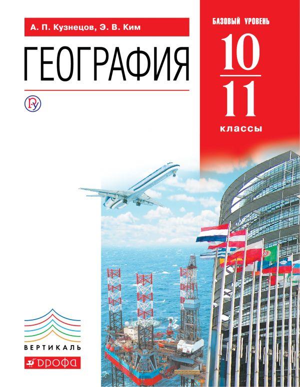 10 класс география учебник кузнецова