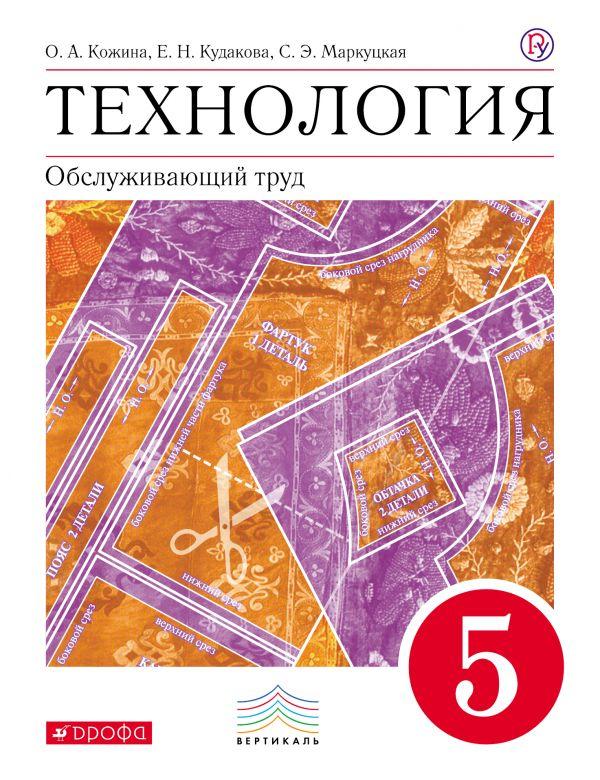 ГДЗ по технологии 5 класс Кожина Кудакова