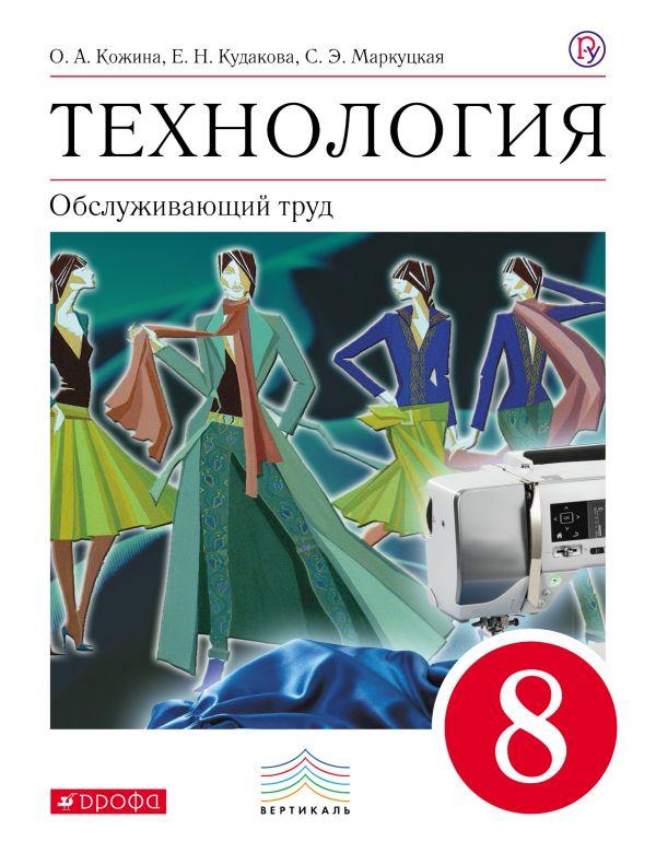 Учебник технология 8 класс для девочек