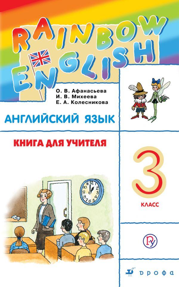 Книга для учителя к учебнику верещагиной 3 скачать