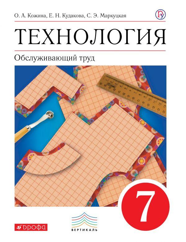 Скачать Учебники 7 Класс Фгос Pdf Скачать Учебник Алгебры 7 Класс Макарычев