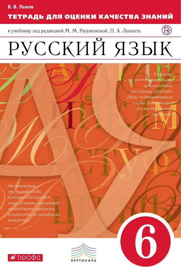 Готовые домашние задания русский язык львов