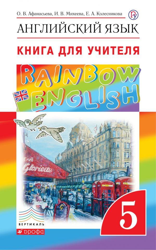 Английский язык 5 класс учебник рейнбоу инглиш