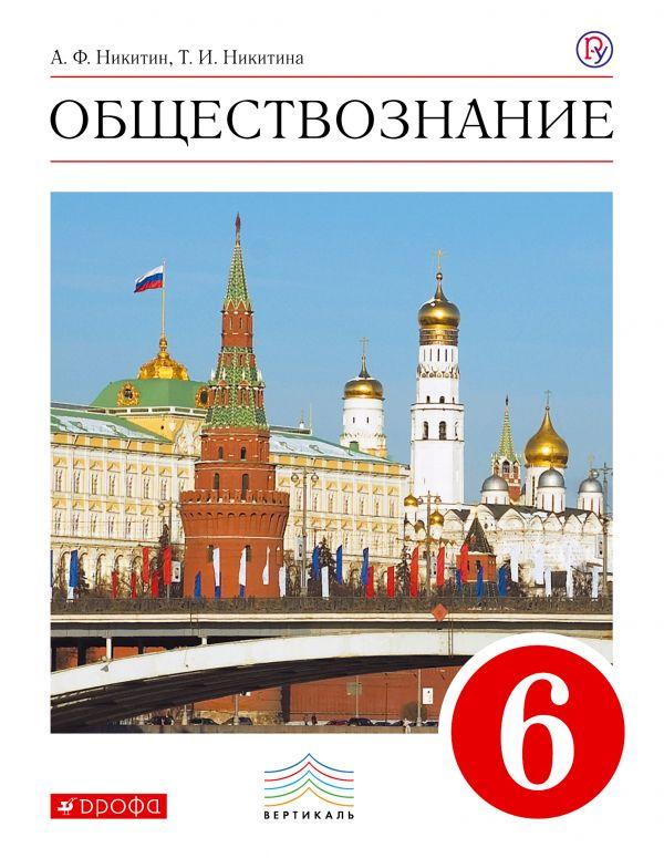 Спиши.ру обществознание 6 класс никитин урок
