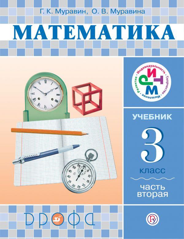 Спишу ру 3 класс русский язык рамзаева упражнение 297 1 часть