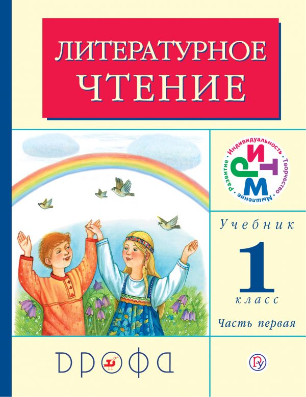 Азбука учебник 1 часть первый класс