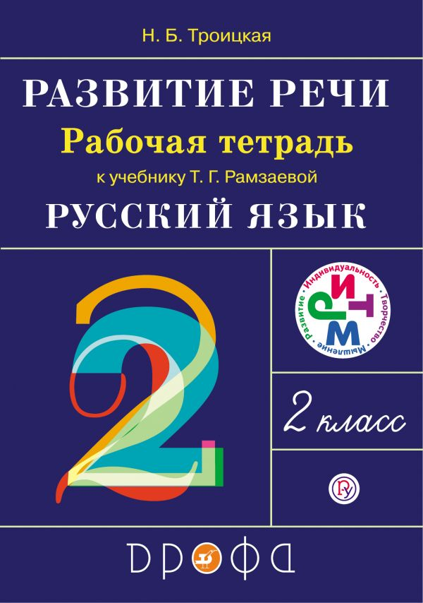 Гдз по русскому языку 3 класс автор рамзаева т.г