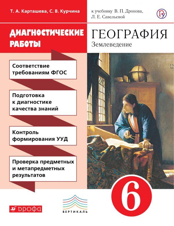 Учебник география 5-6 класс землеведение дронов савельева читать.