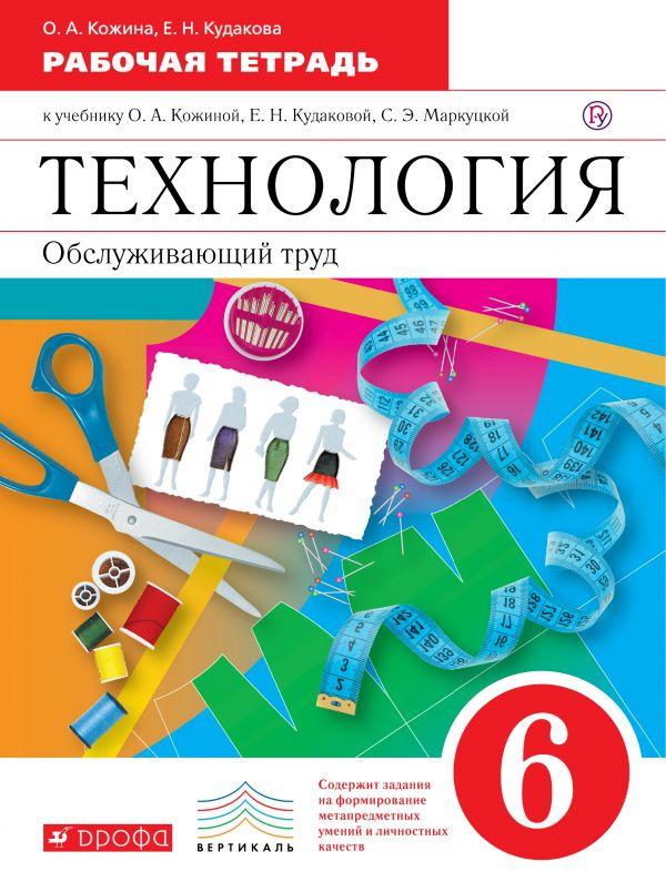 Учебник по технологии 6 класс для девочек читать