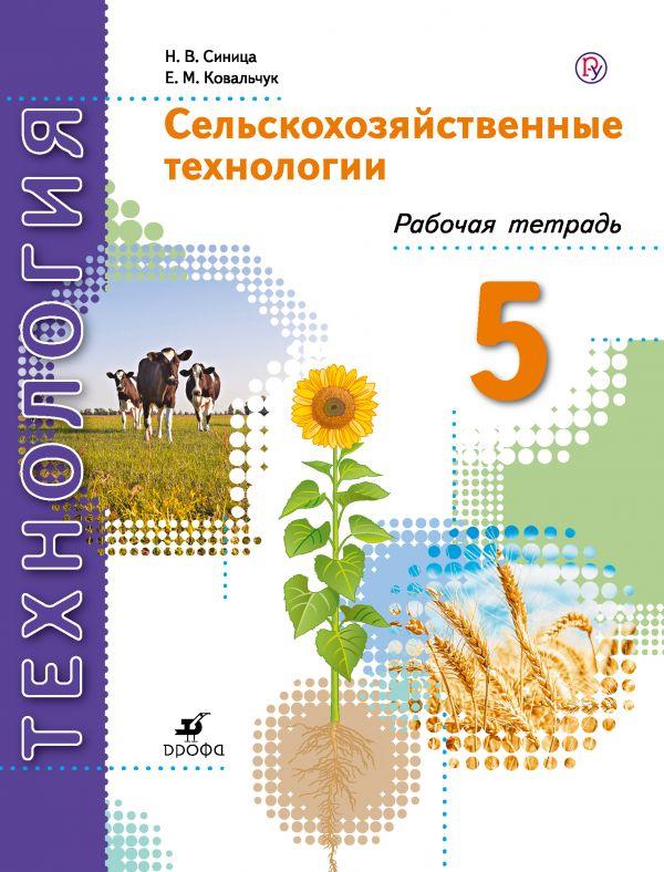Сельскохозяйственные технологии. 5-6 класс. Рабочая тетрадь