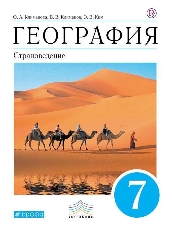 климанова ким 7 класс учебник гдз