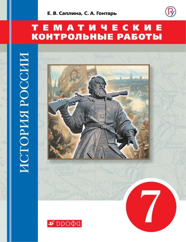 История России. 7 класс. Тематические контрольные работы
