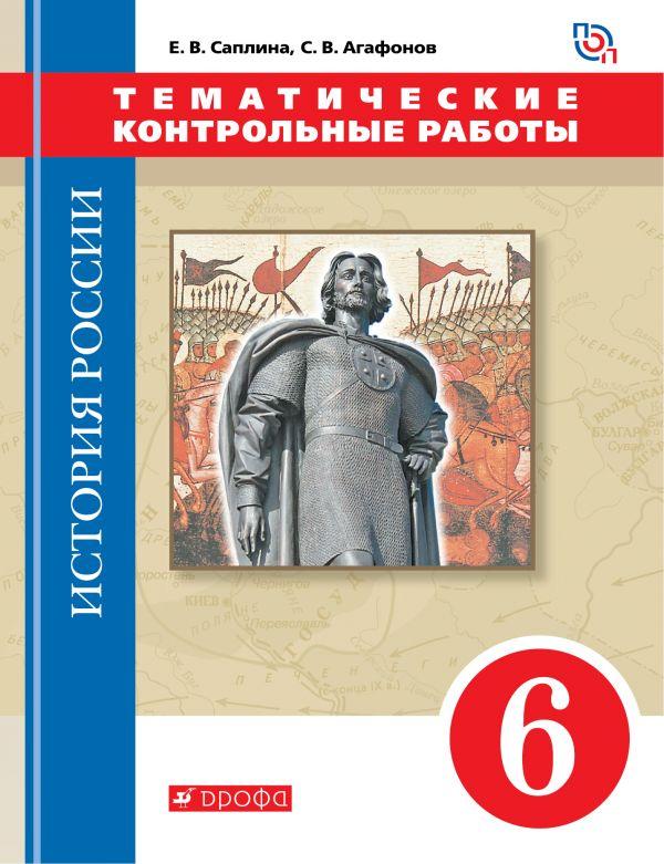 История России. 6 класс. Тематические контрольные работы