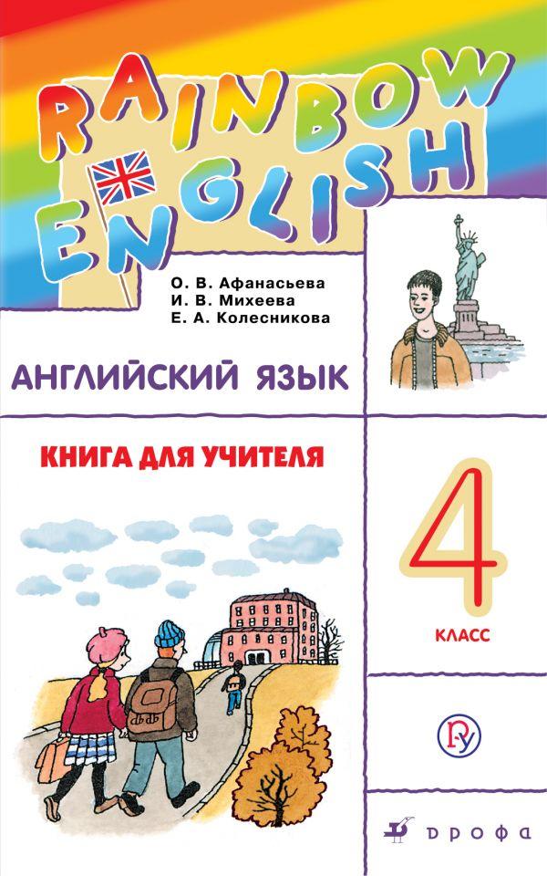 Английский язык класс книга для учителя авт Афанасьева О В  Полистать Английский язык 4 класс Книга для учителя