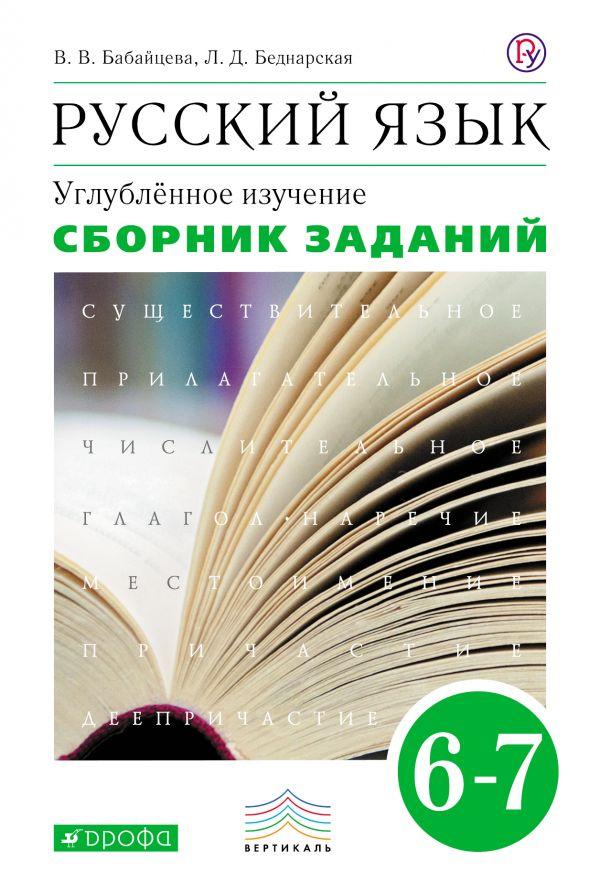 Гдз по русскому языку 6-7 класс в.в бабайцева л.д беднарская