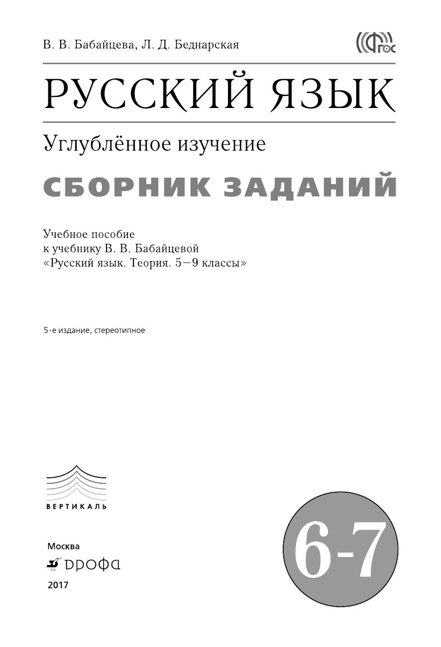 Спиши ру русский язык в в бабайцевой 5 класс