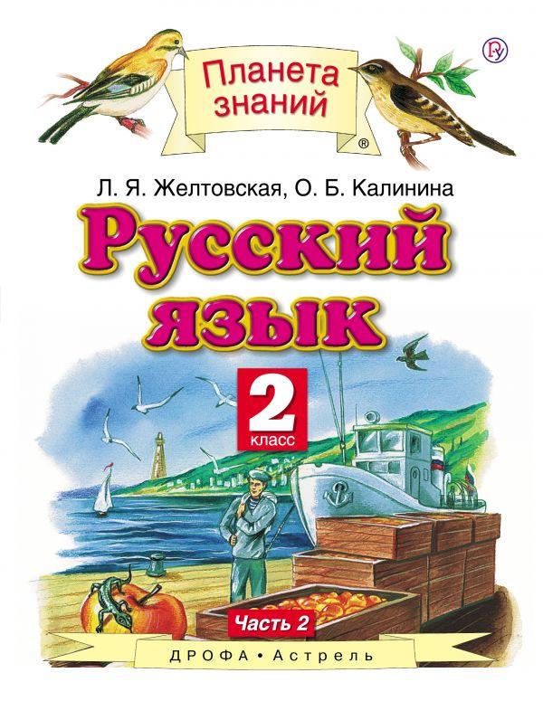 Книга желтовская л. Русский язык. 2 класс. Часть 1 купить.