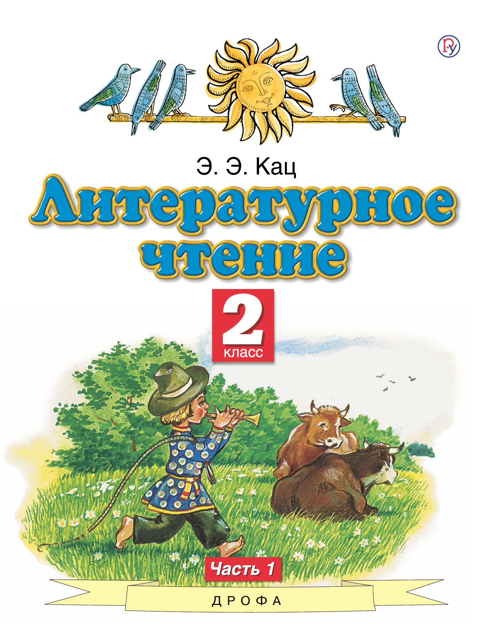 И. В. Потапов, окружающий мир. 2 класс. Учебник в 2 частях. Часть.