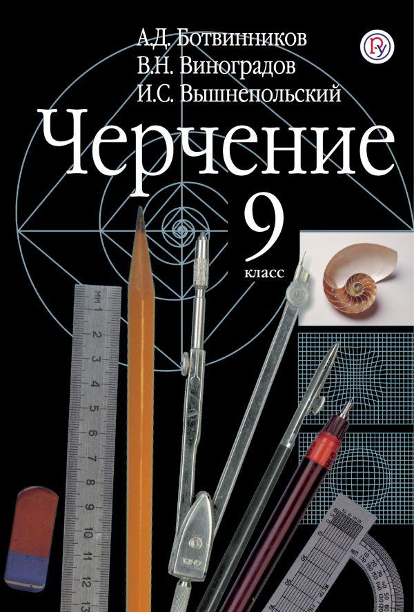 Решебник на учебник по черчению