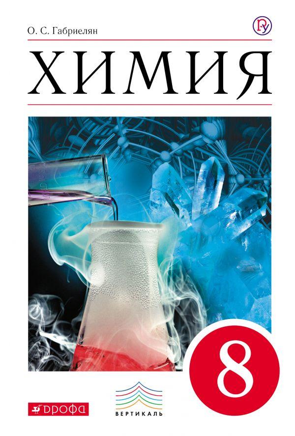 Гдз по химии 8 класс в украине