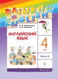 """Линия УМК О. В. Афанасьевой, И. В. Михеевой. """"Rainbow English"""" (2-4)"""