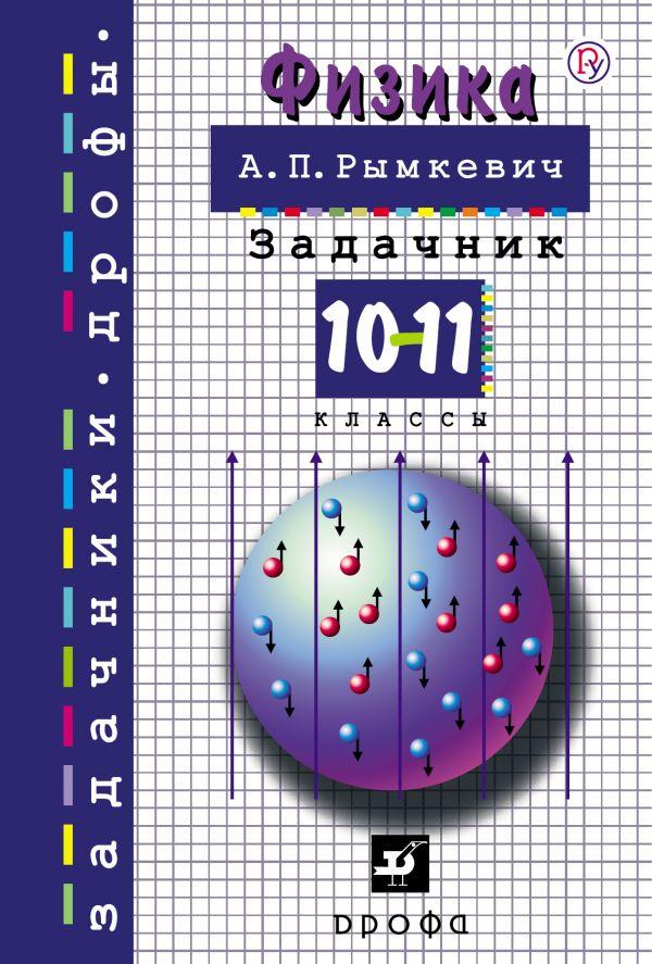 Учебник по физике 10-11 класс рымкевич читать
