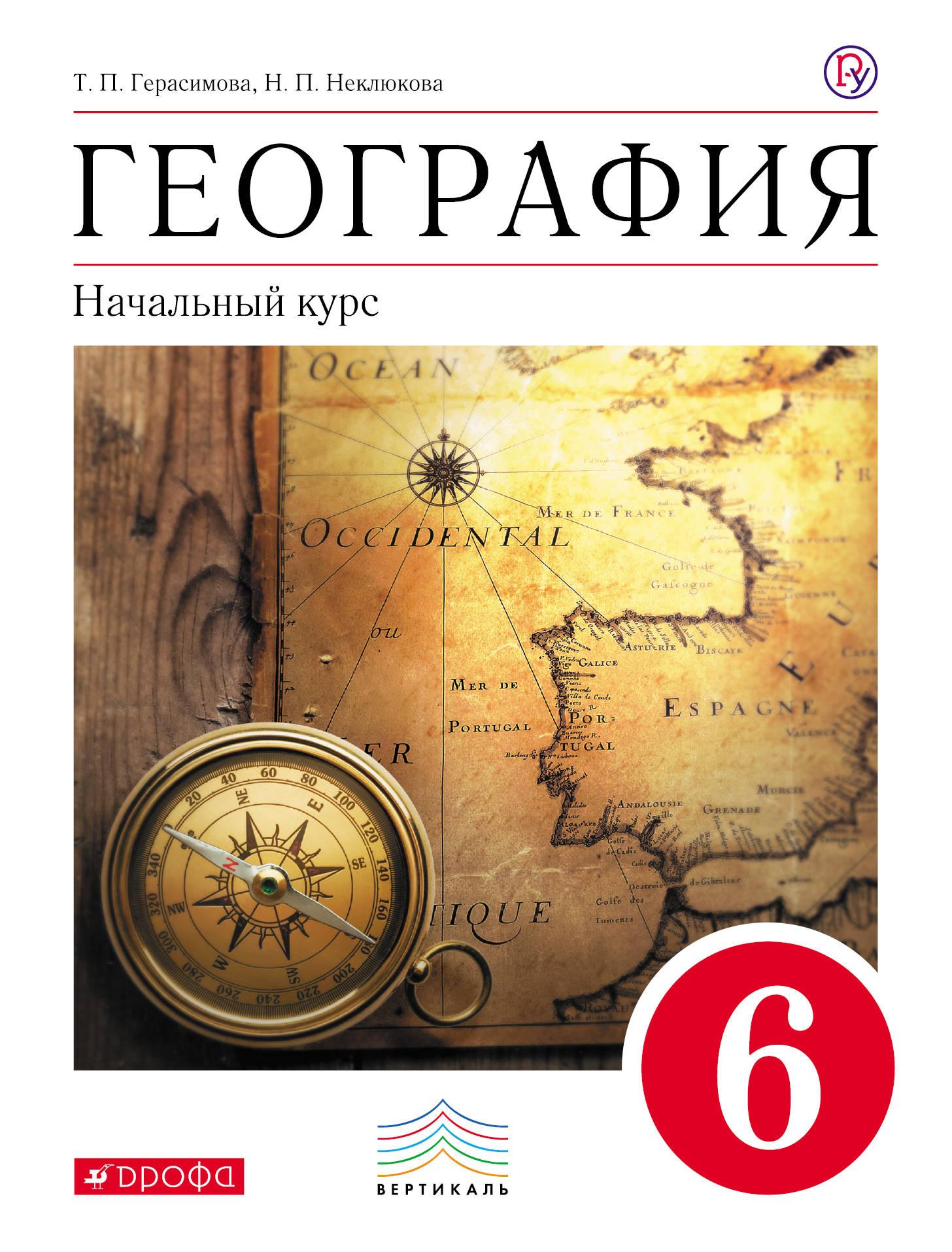 Начальный курс географии 6 класс 2018 г гдз герасимова т п неклюкова н п