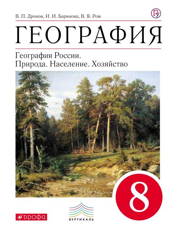 Pdf учебник по географии россии 9 класс дронов 2018 года на электронную книгу t